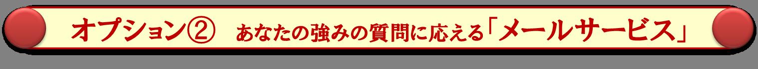 [140731]メールサービス メニューver2