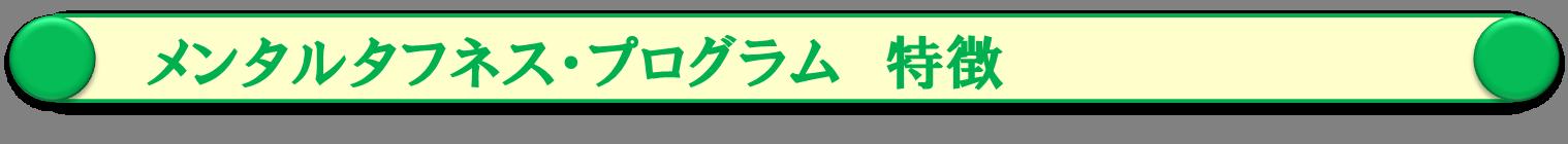 メンタルタフネス メニューバー2