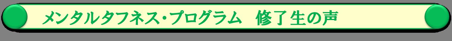 メンタルタフネス メニューバー3