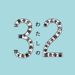 強み診断「わたしの32」English ver.