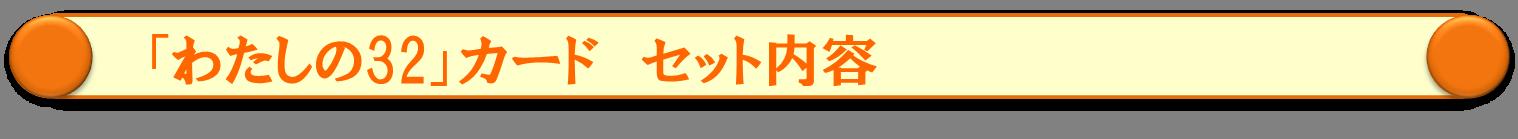 [160229]「わたしの32」カード|HPメニューバー(3)