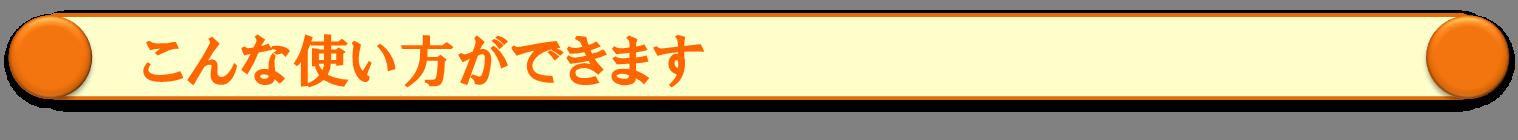 [131209]五源の導カード HPメニュー2
