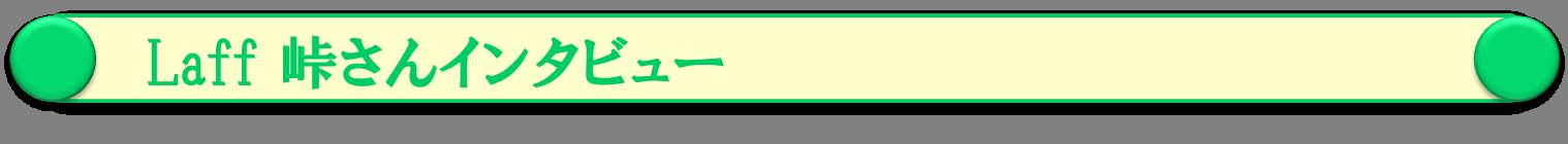 [140701]強実力カード HPメニュー5