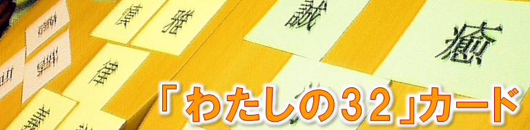 [160229]「わたしの32」カード|HPバナー