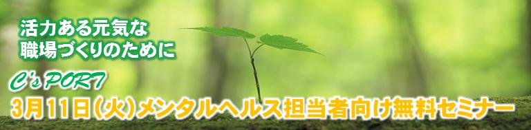 [140217]3月11日分 HPバナー