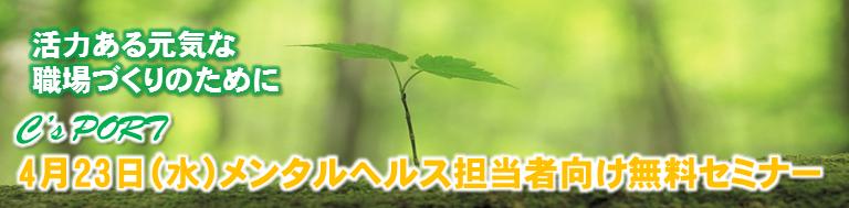 4月23日(水)MH担当者向け無料セミナー HPバナー
