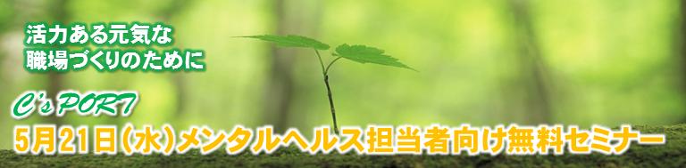5月21日(水)MH担当者向け無料セミナー HPバナー