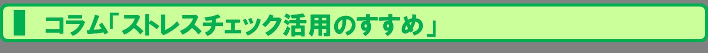 [160322]HPメニューバー|コラム「ストレスチェック活用のすすめ」