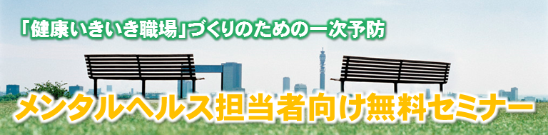 MH担当者向けセミナー 固定ページ用HPバナー new