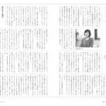 産業カウンセリング 2015年1月号(No.324)掲載記事