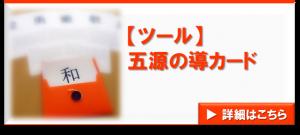 2-5.五源カード