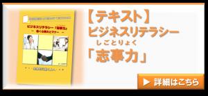 2-3.志事力テキスト