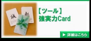 2-6.強実力Card