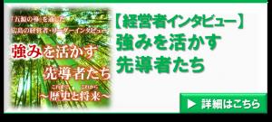 3-3.経営者インタビュー