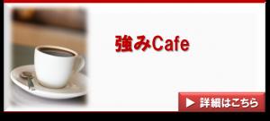 1-4.強みCafe