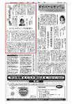 労働新聞 第3015号(平成27年5月4日)掲載記事