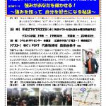 第7回夢現大学わくわくクラブ(27.7.22)
