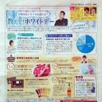 [160226]中国新聞Cue 掲載記事