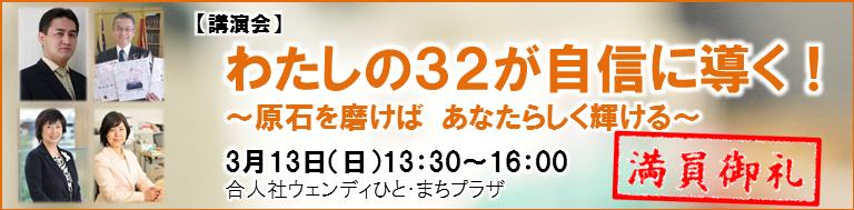 [160311]SMT HPバナー 満員御礼