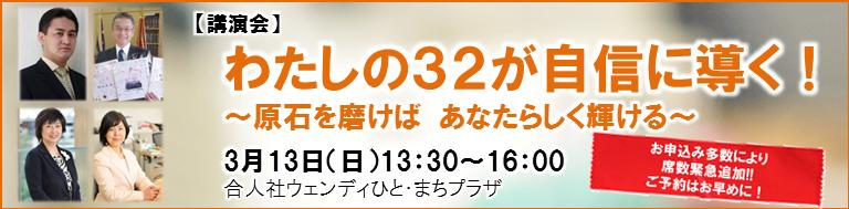 [160301]SMT HPバナー ver.2