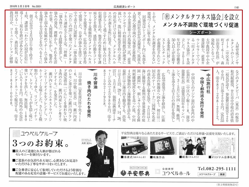 [160301]広島経済レポート 掲載記事