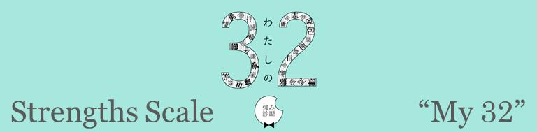 [160312]強み診断「わたしの32」|HPヘッダー